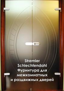 Фурнитура Stremler и Shlechtendahl WSS для межкомнатных и раздвижных дверей