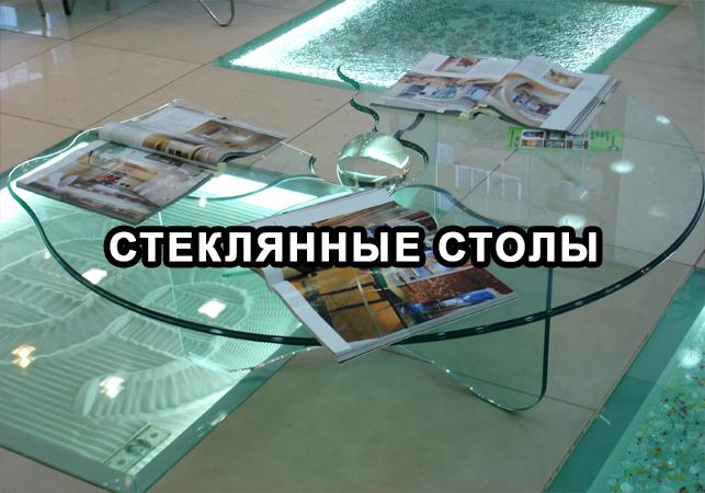 Стеклянные столы